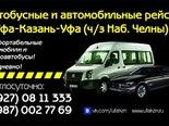 ЕЖЕДНЕВНЫЕ АВТОБУСНЫЕ РЕЙСЫ Уфа-Набережные Челны. Визитка